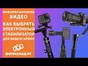 Как выбрать стабилизатор Информационное видео от Фотосклад.ру