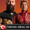 TURECKIE-SERIALI.RU Турецкие сериалы