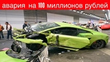 Авария на 100 миллионов произошла на Новом Арбате в Москве