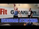 Силовые упражнения с гирями старой школы Жим Знаменского Вырывание Юста Доношение Крылова
