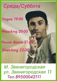 Dance Meeting ( Waacking,Vogue,House,Stretching)