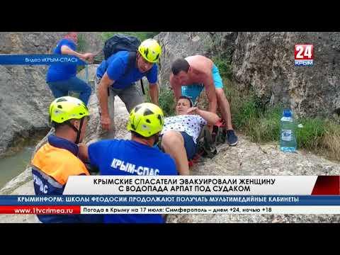 Сюжет ТРК Первый Крымский:Крымские спасатели эвакуировали женщину с водопада Арпат под Судаком