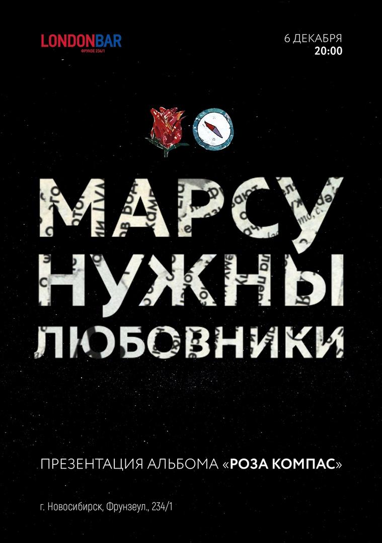 Афиша 6.12 // Марсу нужны любовники в Новосибирске