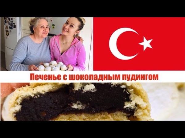 на кухне у СВЕКРОВИ / готовим ПЕЧЕНЬЕ с шоколадным пудингом / рецепт шоколадного печенья / В ТУРЦИИ