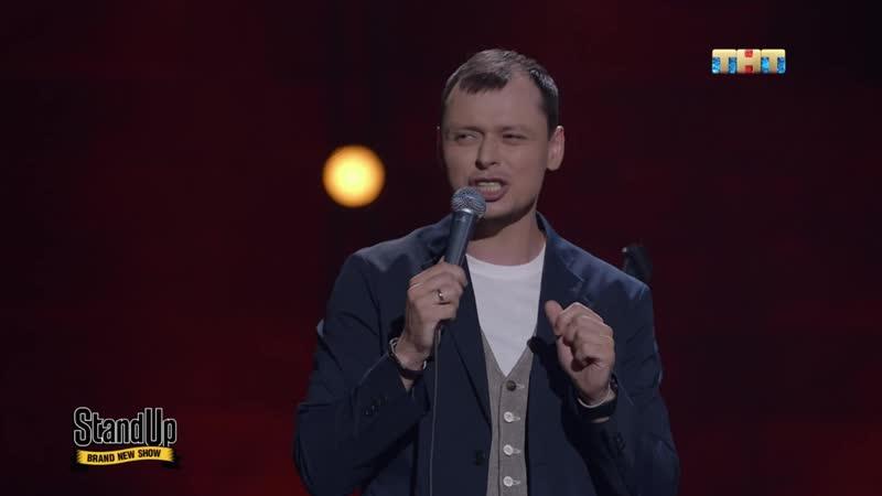 Stand Up Виктор Комаров Нижнее белье
