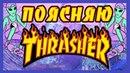 ПОЯСНЯЮ ЗА ШМОТ ТРЕШЕР / THRASHER
