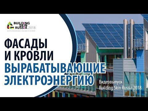 Фасады и кровли вырабатывающие электроэнергию
