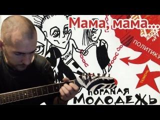 Мама, мама... - ГрОб (Егор Летов гитара кавер аккорды бой)