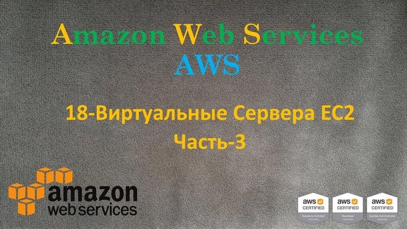 18.AWS - Виртуальные Сервера EC2 - Часть-3 - AMI