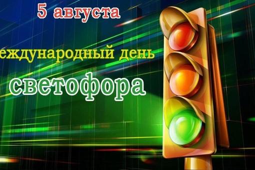 Картинки день светофора