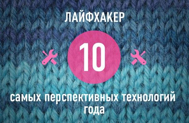 ТОР-10: Самые перспективные технологии 2013 года по версии Лайфхакера →
