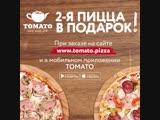 2-я пицца в подарок с 15 октября!