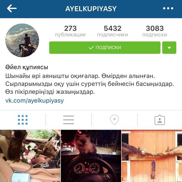 ❤Біздің Instagram парақшамызға тіркеліңіздер - ayelkupiyasy