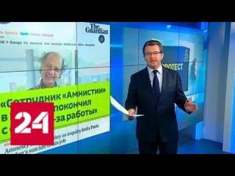 Провал в системе сотрудник Amnesty International свел счеты с жизнью - Россия 24