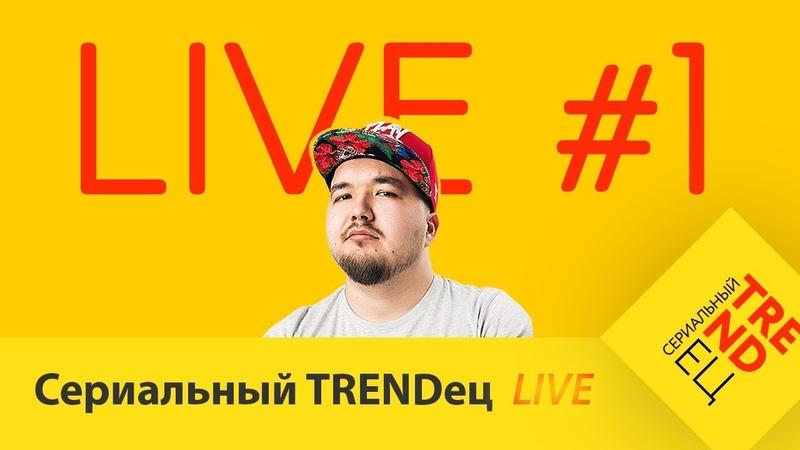 Сериальный TRENDец | LIVE 1 (Кураж-Бамбей)