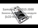 Samsung J5 2015 J500 Замена дисплейного модуля LCD Replacement