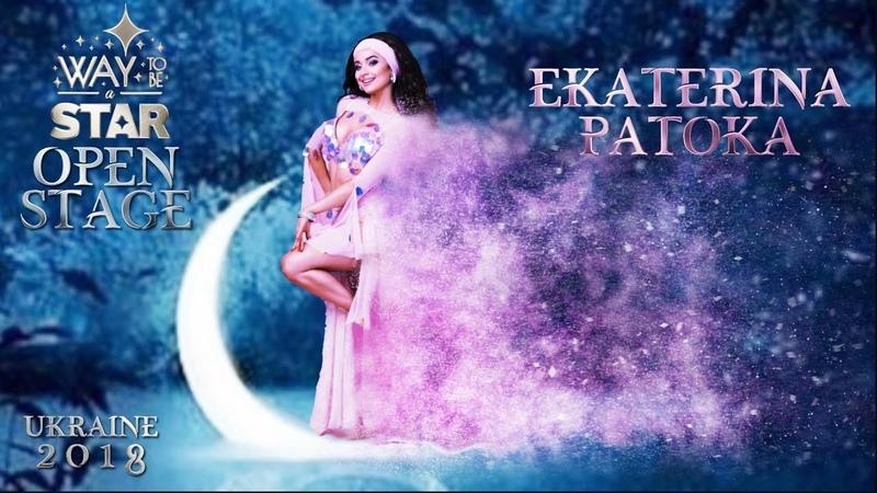 Way to be a STAR ☆ Ukraine ★2018★ Open Stage ⊰⊱ Ekateryna Patoka