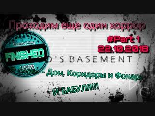 Клиника Live №270 | Прохождение игры Gods Basement #1