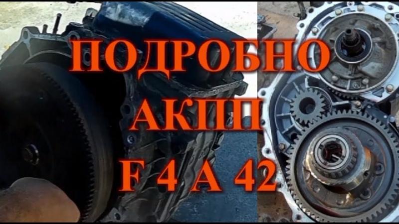 ремонт коробки автомат своими руками F4A42