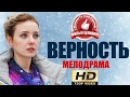 ПРЕМЬЕРА 2017 Мелодрама ВЕРНОСТЬ Русские фильмы 2017 новинки