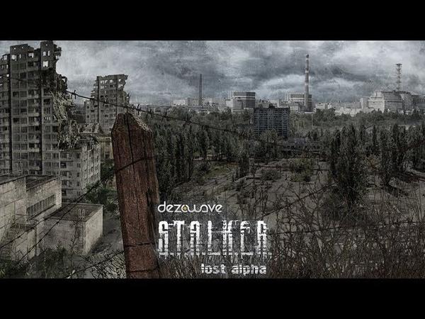S.T.A.L.K.E.R. - Lost Alpha DC ►Let's Play ► Легкая прогулка