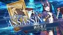 『Fate/Grand Order Arcade』サーヴァント紹介動画 酒呑童子(アサシン)
