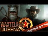 Первый взгляд: WASTELAND 2 [Новый Фоллаут. Углубляемся] на русском