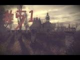 Прохождение S.T.A.L.K.E.R. Объединенный Пак 2 / ОП-2 (Тайник Котобегемота на Дикой Территории) - #51