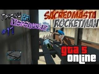 GTA  5 Online Трюки на мотоцикле #17