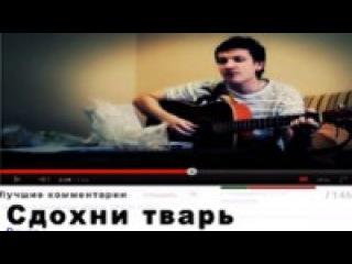 Уральские пельмени • Нано-концерт На! • Песня про Ютюб
