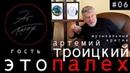 Это Палех 06 гость музыкальный критик Артемий Троицкий