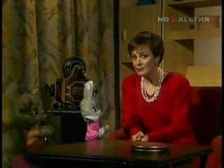 | ☭☭☭ Советская телепередача | Спокойной ночи, малыши! | Выпуск «Мишкино» | 1985 |