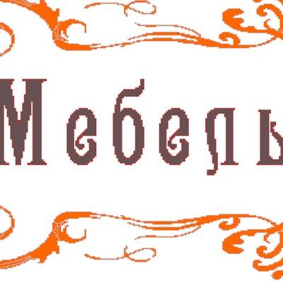 Алексей Мебель