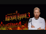 ►The Sims 4 ►Адская кухня 3►#Адскаякухня3