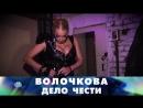 Новые русские сенсации - Волочкова. Дело чести эфир от 27.05.2018