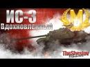 ИС-3 - VladimirE33 Вдохновленный =0.9.6= [wot-vod.ru]