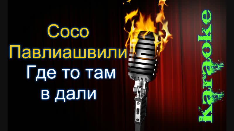 Сосо Павлиашвили - Где то там в дали ( караоке )