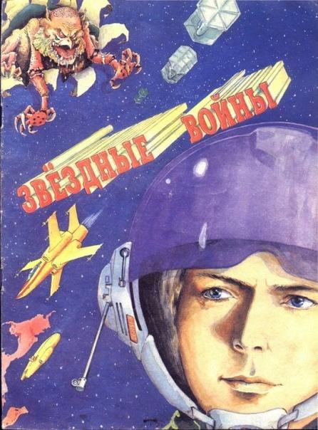Советская афиша Звёздных войн