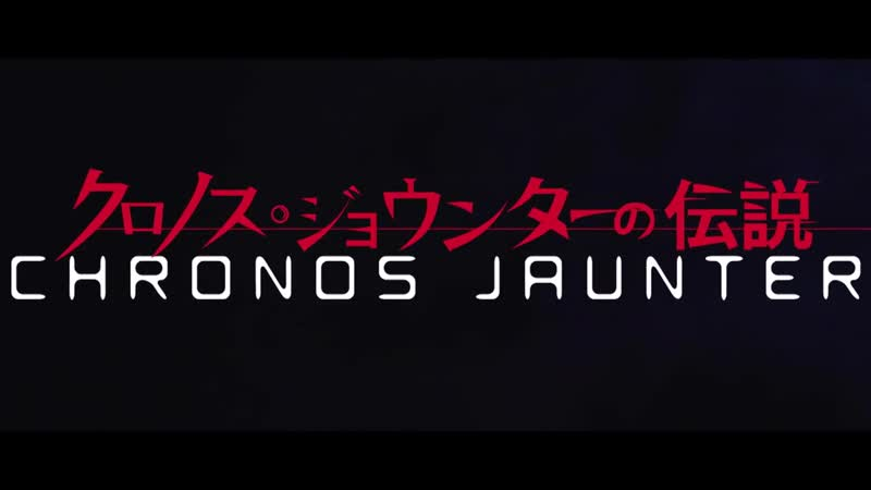 「Джунтер Легенда о Хроносе」 «Legend of Cronos · Jounter» trailer (Shimono Hiro)