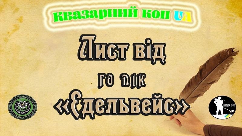 Квазар АРМ Лист від ГО ПІК ЕДЕЛЬВЕЙС Приєднуйтесь Металошукач Квазар Кладоискатели Украина Коп