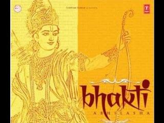 Shri Ram Chandra Kripalu [Full Song] I Ram Ratan Dhan Payo