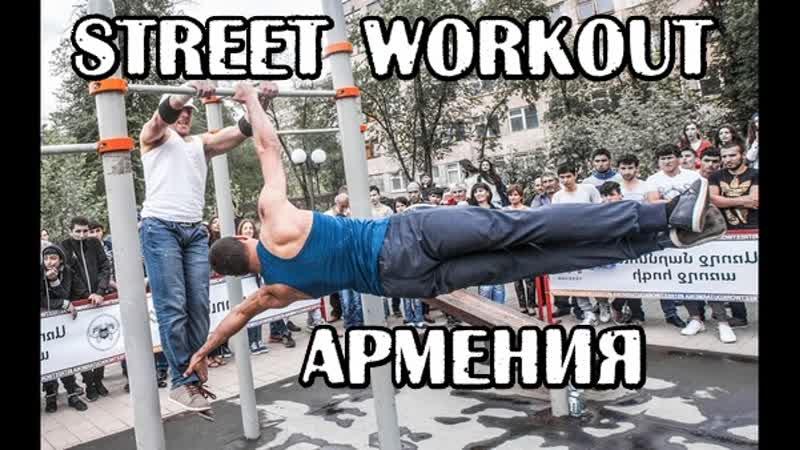 STREET WORKOUT АРМЕНИЯ