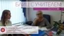 БЛИЦ С УЧИТЕЛЕМ - выпуск 3   Алфёрова Татьяна Викторовна