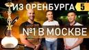 200 000 000 на кальянном бизнесе №1 в Москве Бизнес с нуля