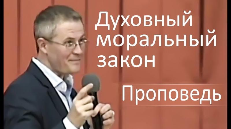 Духовный моральный закон - Александр Шевченко