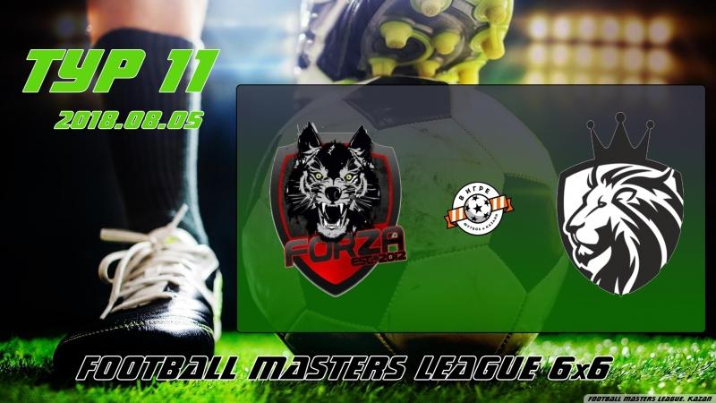 Football Masters LEAGUE 6x6 Forza v/s Leon (11 тур).1080p. 2018.08.05
