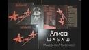 На Игле - 14 - Алиса Шабаш 1991/1993 (Алиса rec./Moroz rec.)