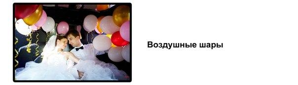 Воздушные шары в лимузин
