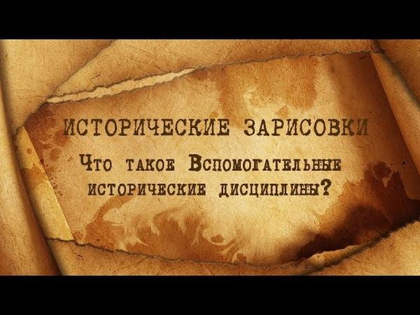 Е.А.Колесникова. Лекция Что такое Вспомогательные исторические дисциплины?