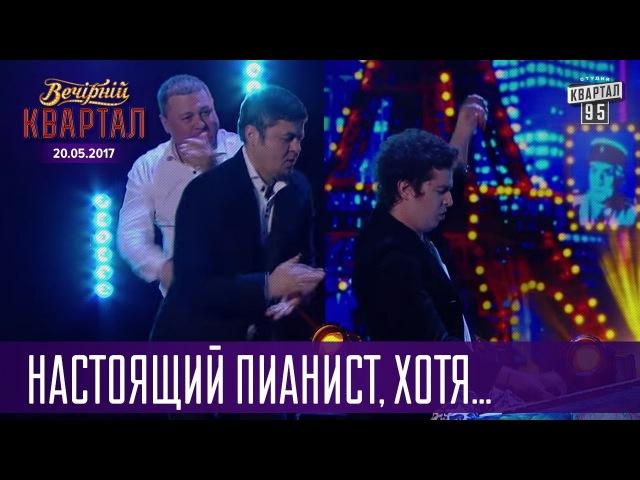Настоящий пианист хотя мог бы стать щипачем Дмитрий Шуров Новый Квартал 95 в Турции